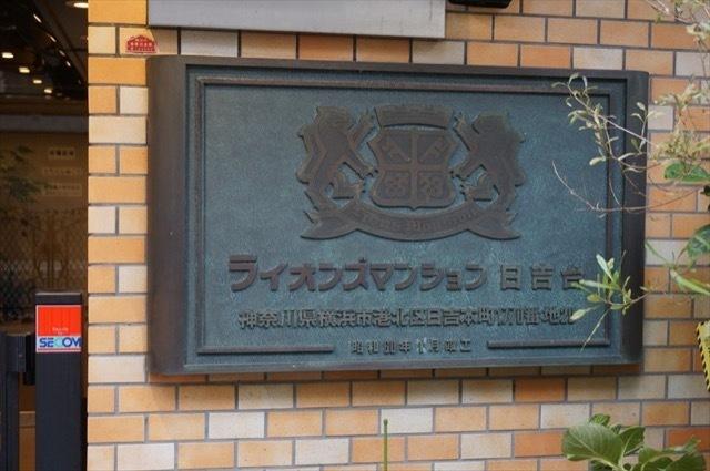 ライオンズマンション日吉台の看板