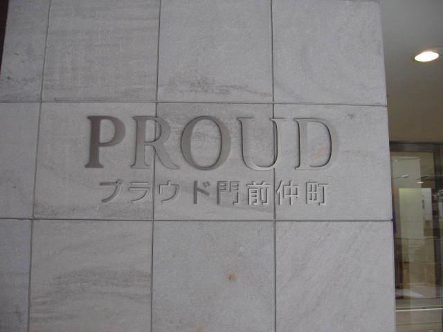 プラウド門前仲町の看板
