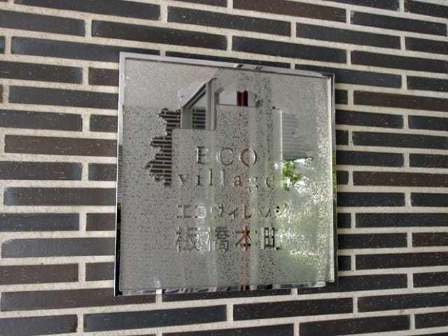 エコヴィレッジ板橋本町の看板
