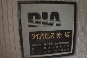 ダイアパレス赤坂(港区)の看板