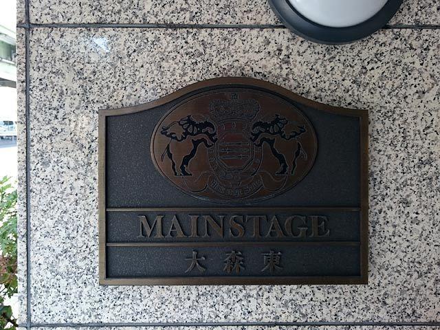 メインステージ大森東の看板