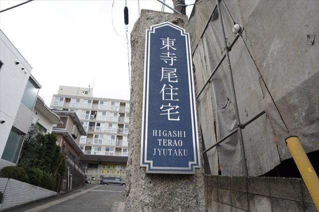 東寺尾住宅の看板