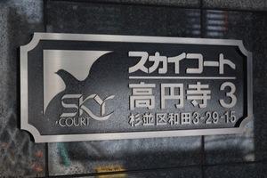 スカイコート高円寺第3の看板