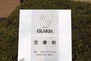 グラーサ三番町の看板