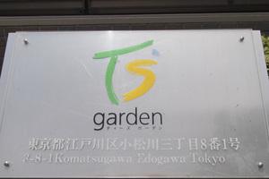 東京インターマークスの看板