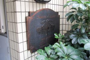 メゾン・ド・オービエの看板