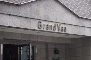 グランヴァン水天宮2の看板