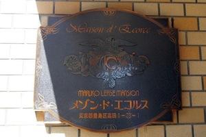 メゾン・ド・エコルスの看板
