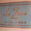 ルフェール碑文谷の看板