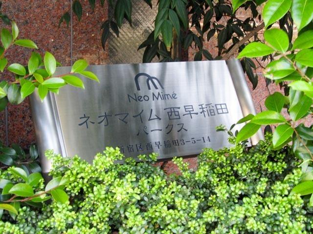 ネオマイム西早稲田パークスの看板