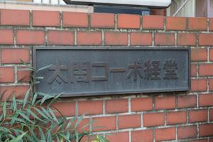 太閤コーポの看板