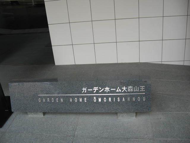 ガーデンホーム大森山王の看板