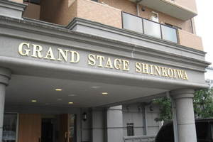 グランドステージ新小岩の看板