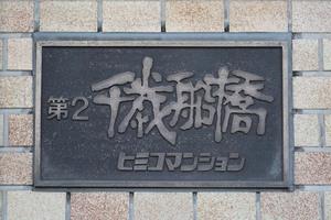 第2千歳船橋ヒミコマンションの看板