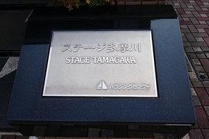 ステージ多摩川の看板