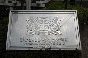 ライオンズステージ五反野弐番館の看板