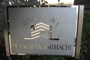 ロイヤルパレス世田谷上町の看板