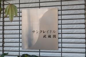サンクレイドル武蔵関の看板