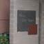 根津シティタワーの看板