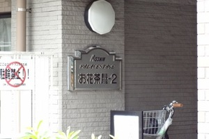 日神パレステージお花茶屋第2の看板