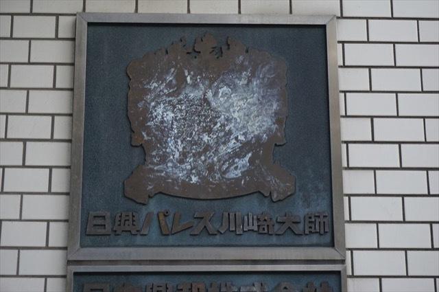 日興パレス川崎大師の看板