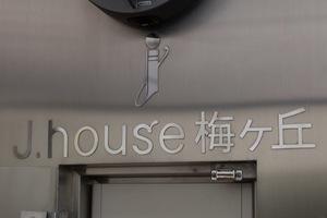 Jハウス梅ヶ丘の看板