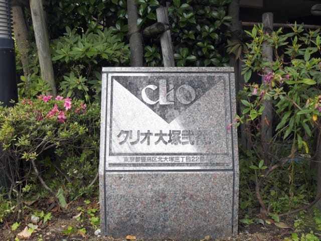 クリオ大塚弐番館の看板