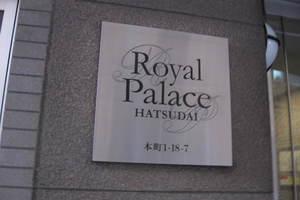 ロイヤルパレス初台の看板