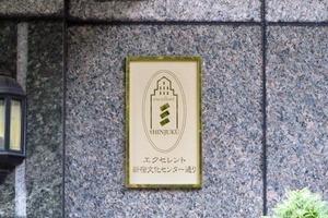 エクセレント新宿文化センター通りの看板