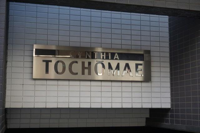 シンシア都庁前の看板