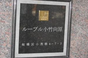 ルーブル小竹向原の看板