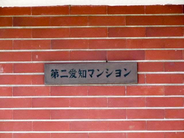 第2愛知マンションの看板