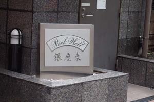 パークウェル銀座東の看板