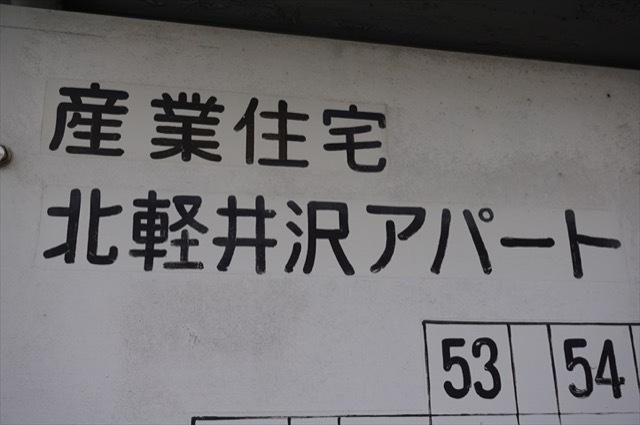 産業住宅協会北軽井沢アパートの看板