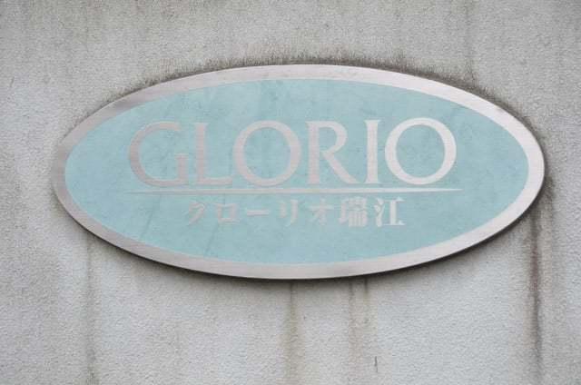 グローリオ瑞江の看板