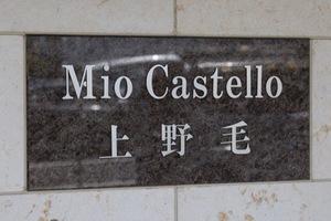 ミオカステーロ上野毛の看板