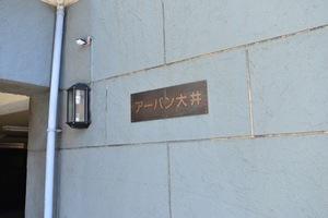 アーバン大井の看板