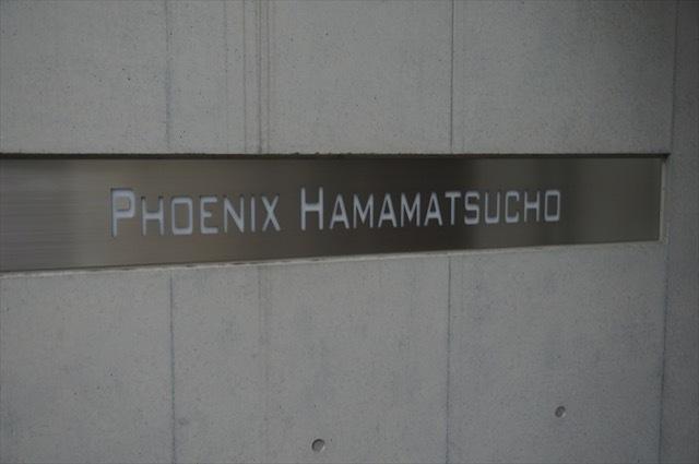 フェニックス浜松町の看板