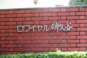 ロワイヤル碑文谷の看板