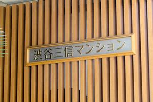 渋谷三信マンションの看板