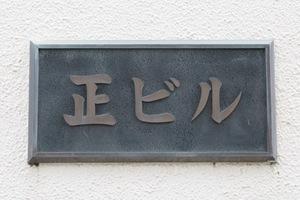 正ビル瀬田マンションの看板