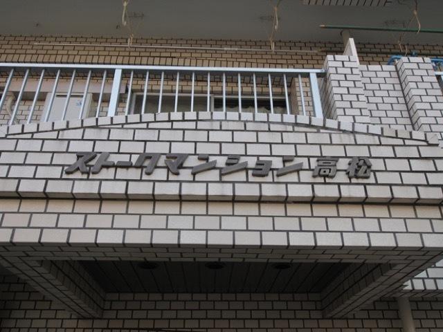ストークマンション高松の看板