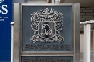 日興パレス江古田の看板