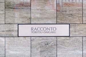 ラコント都立大学の看板