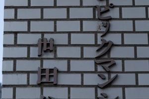 オリンピックマンション第3世田谷の看板