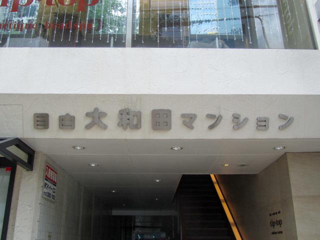 目白大和田マンションの看板