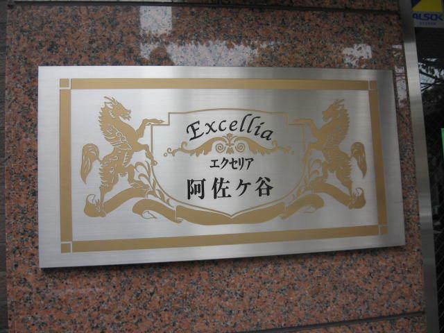 エクセリア阿佐ヶ谷の看板