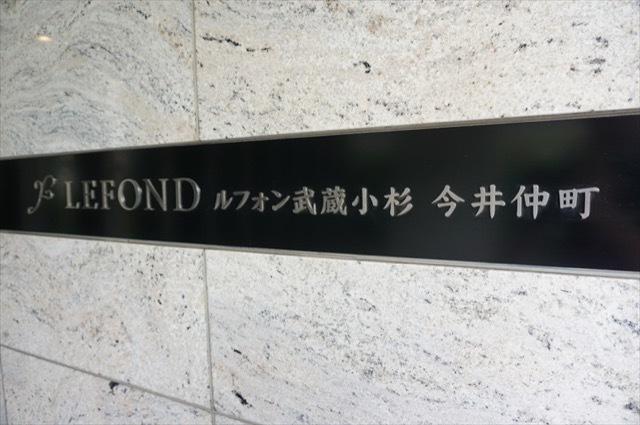 ルフォン武蔵小杉今井仲町の看板
