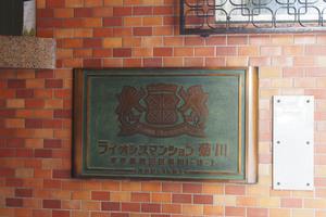 ライオンズマンション菊川の看板