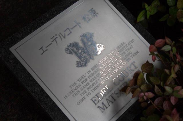 エーデルコート松原の看板